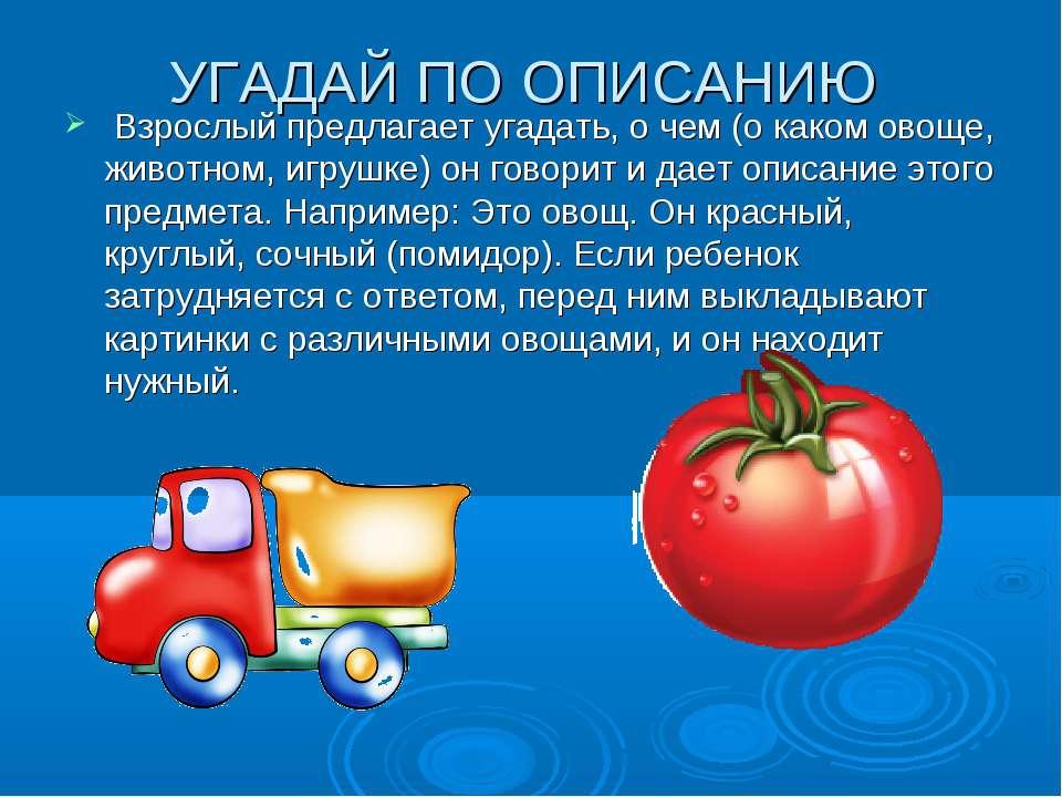 УГАДАЙ ПО ОПИСАНИЮ Взрослый предлагает угадать, о чем (о каком овоще, животн...