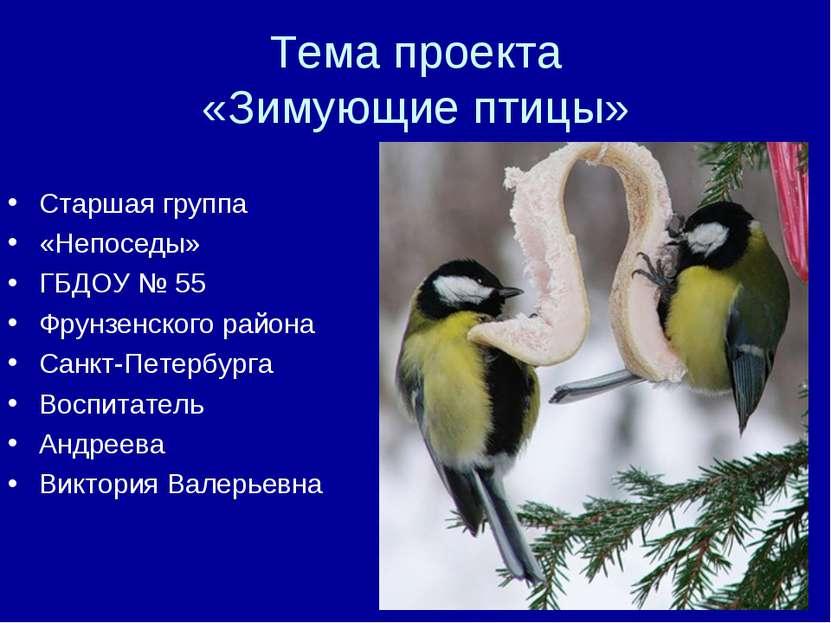 Тема проекта «Зимующие птицы» Старшая группа «Непоседы» ГБДОУ № 55 Фрунзенско...