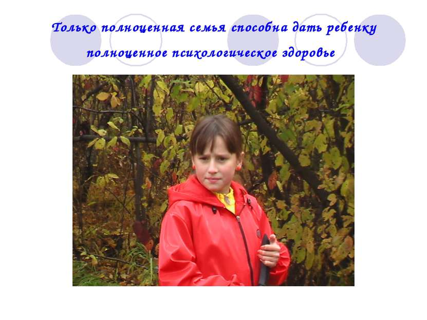 Только полноценная семья способна дать ребенку полноценное психологическое зд...