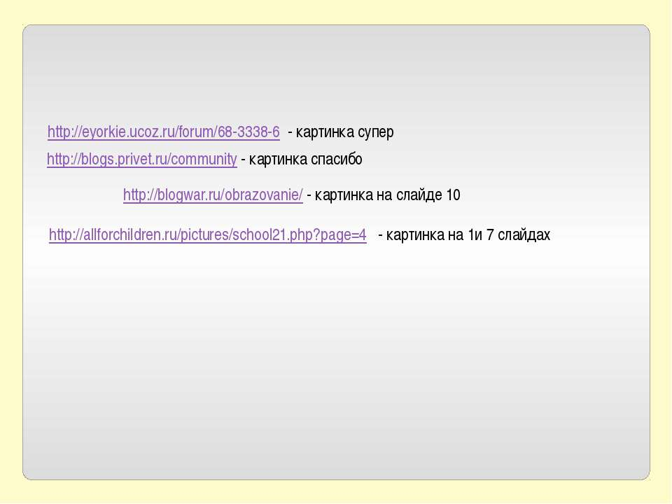 http://eyorkie.ucoz.ru/forum/68-3338-6 - картинка супер http://blogs.privet.r...