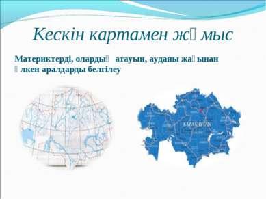 Кескін картамен жұмыс Материктерді, олардың атауын, ауданы жағынан үлкен арал...