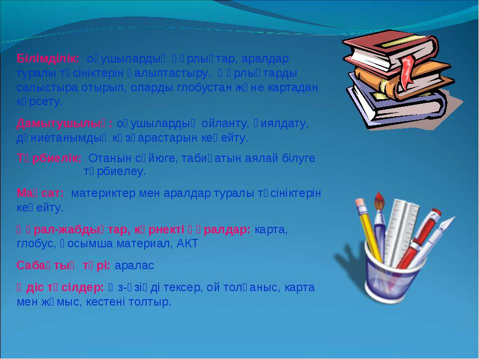Білімділік: оқушылардың құрлықтар, аралдар туралы түсініктерін қалыптастыру. ...