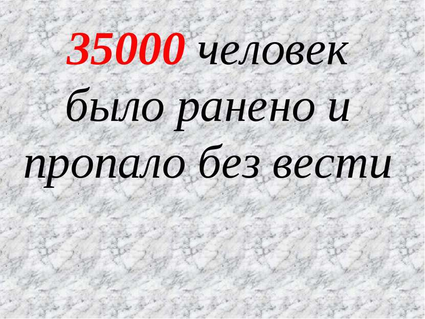 35000 человек было ранено и пропало без вести