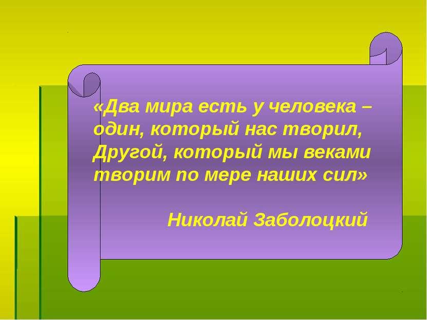 «Два мира есть у человека – один, который нас творил, Другой, который мы века...