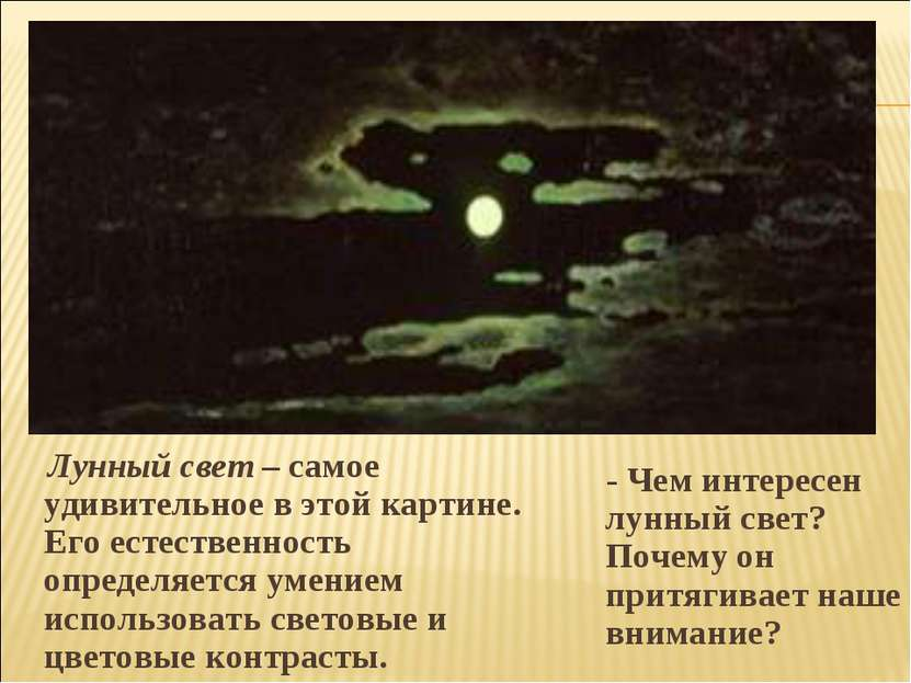 Лунный свет – самое удивительное в этой картине. Его естественность определяе...
