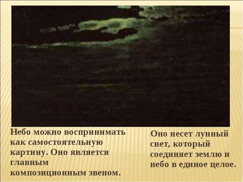 Небо можно воспринимать как самостоятельную картину. Оно является главным ком...