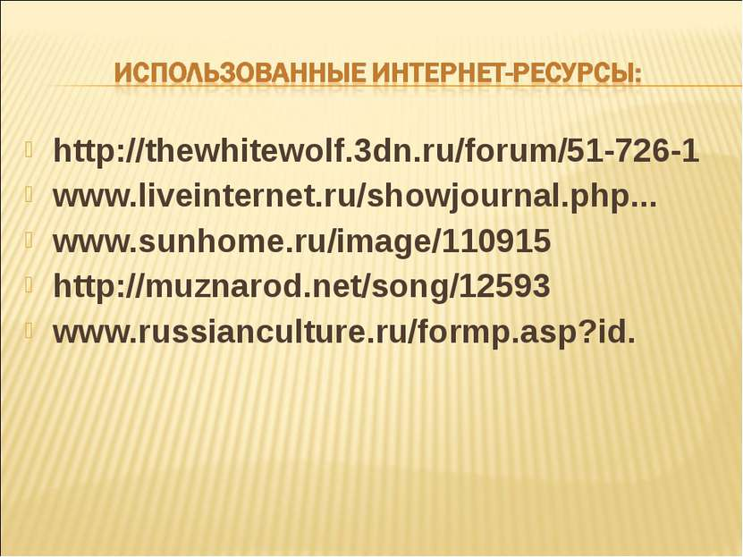 http://thewhitewolf.3dn.ru/forum/51-726-1 www.liveinternet.ru/showjournal.php...