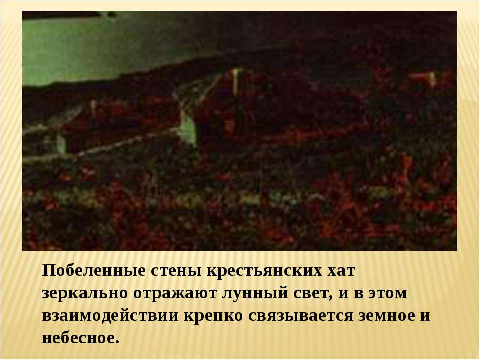 Побеленные стены крестьянских хат зеркально отражают лунный свет, и в этом вз...