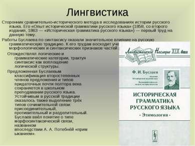 Лингвистика Сторонниксравнительно-исторического методав исследованиях истор...