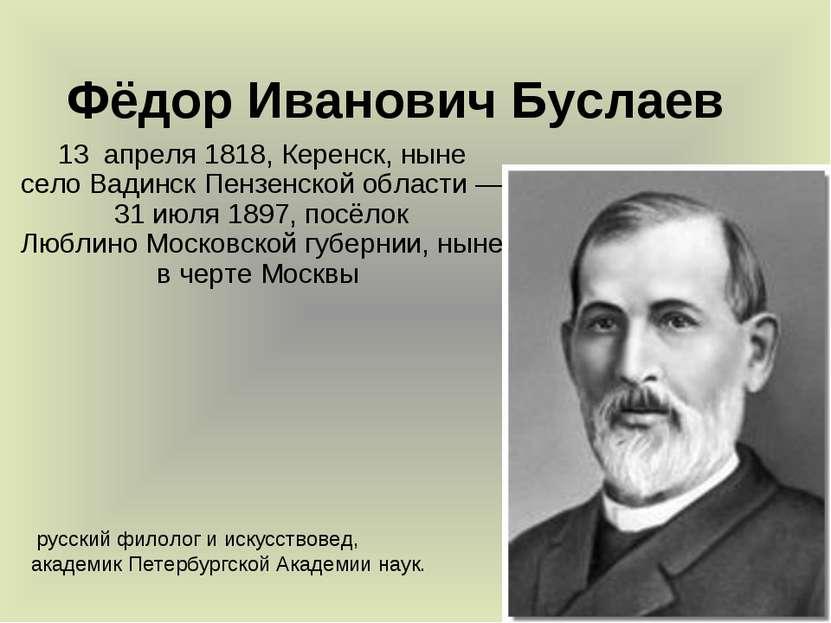 Фёдор Иванович Буслаев 13 апреля1818, Керенск, ныне селоВадинскПензенской...