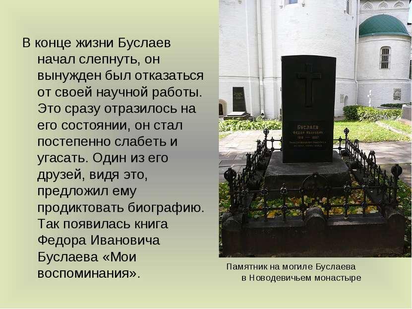 В конце жизни Буслаев начал слепнуть, он вынужден был отказаться от своей нау...