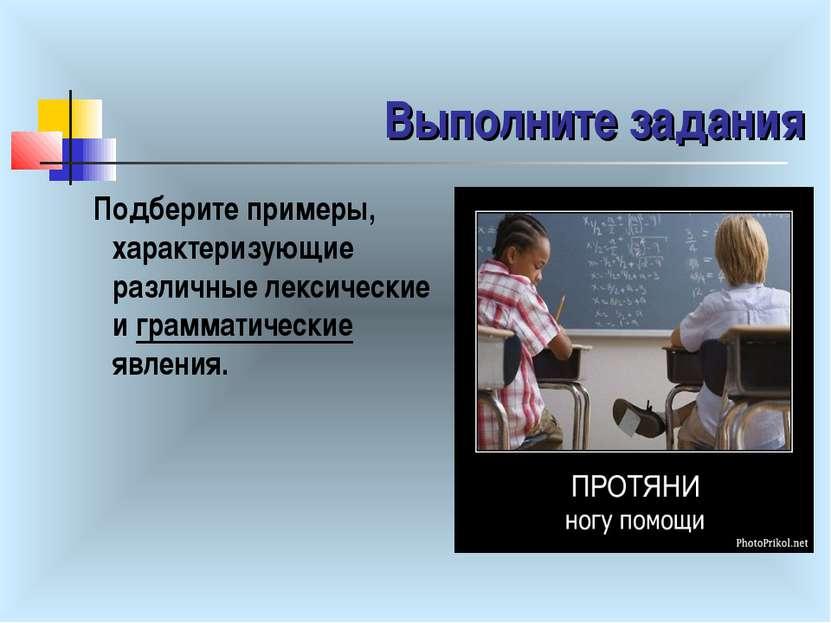 Выполните задания Подберите примеры, характеризующие различные лексические и ...