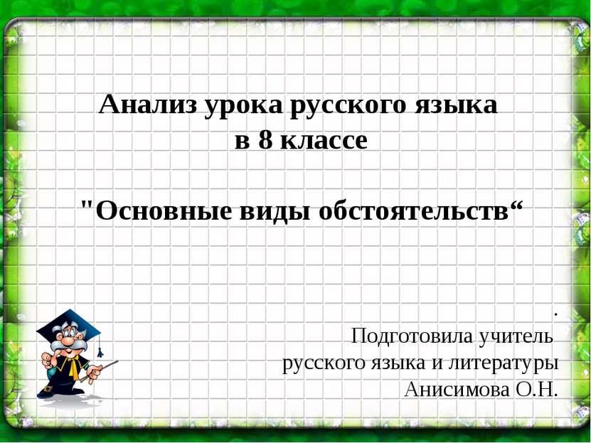 . Подготовила учитель русского языка и литературы Анисимова О.Н. Анализ урока...