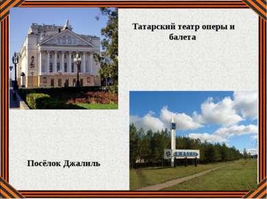 Татарский театр оперы и балета Посёлок Джалиль