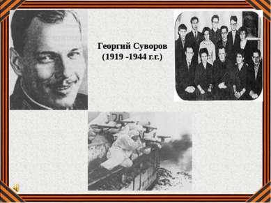 Георгий Суворов (1919 -1944 г.г.)