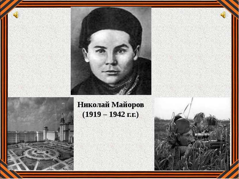 Николай Майоров (1919 – 1942 г.г.)