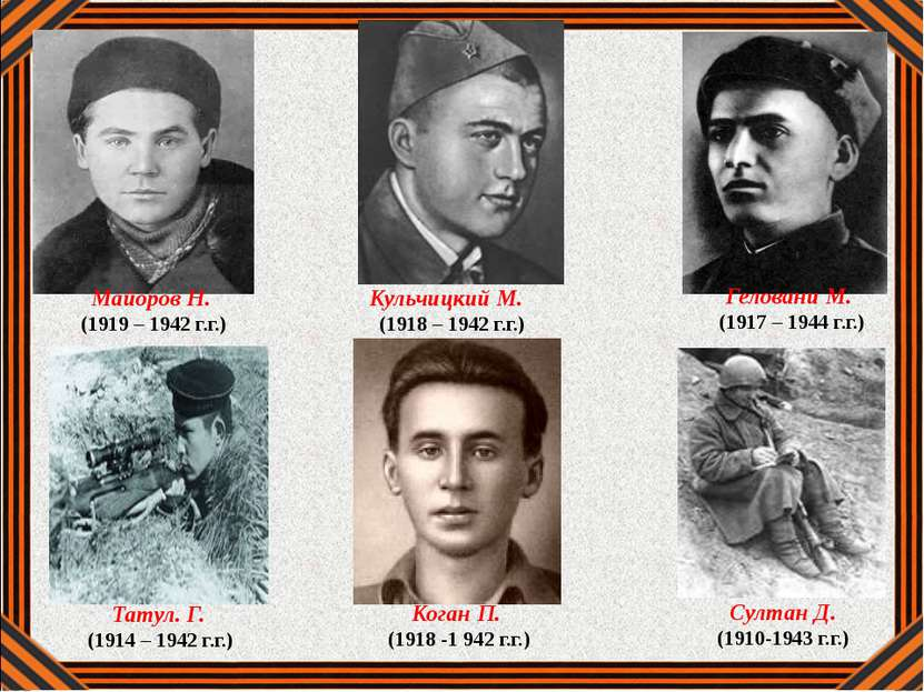 Майоров Н. (1919 – 1942 г.г.) Кульчицкий М. (1918 – 1942 г.г.) Геловани М. (1...