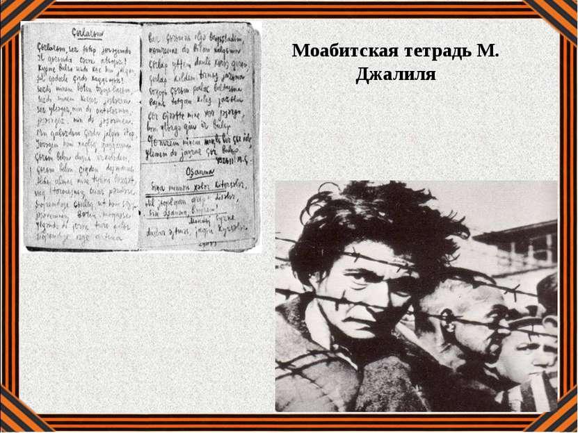 Моабитская тетрадь М. Джалиля