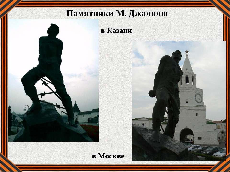 Памятники М. Джалилю в Казани в Москве