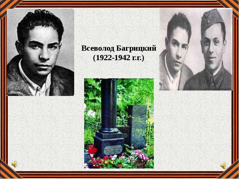 Всеволод Багрицкий (1922-1942 г.г.)