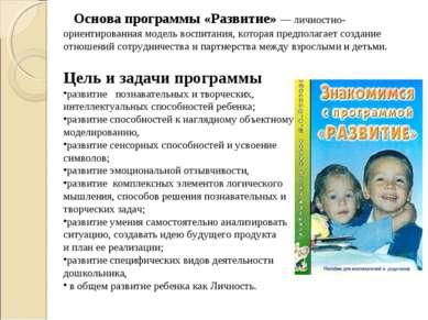 Основа программы «Развитие» — личностно-ориентированная модель воспитания, ко...
