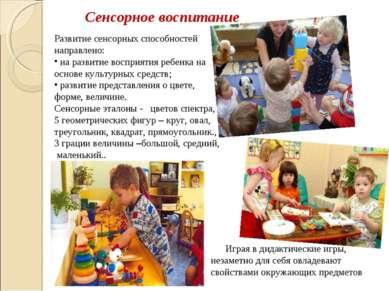 Развитие сенсорных способностей направлено: на развитие восприятия ребенка на...