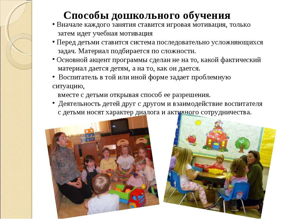 Способы дошкольного обучения Вначале каждого занятия ставится игровая мотивац...