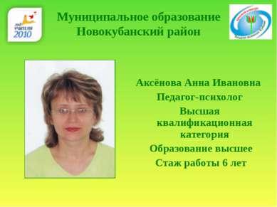 Муниципальное образование Новокубанский район Аксёнова Анна Ивановна Педагог-...