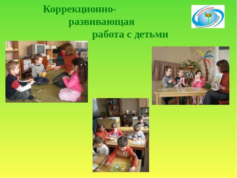 Коррекционно- развивающая работа с детьми
