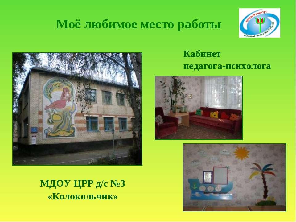 Моё любимое место работы Кабинет педагога-психолога МДОУ ЦРР д/с №3 «Колоколь...
