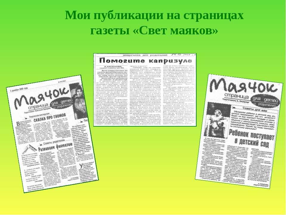 Мои публикации на страницах газеты «Свет маяков»