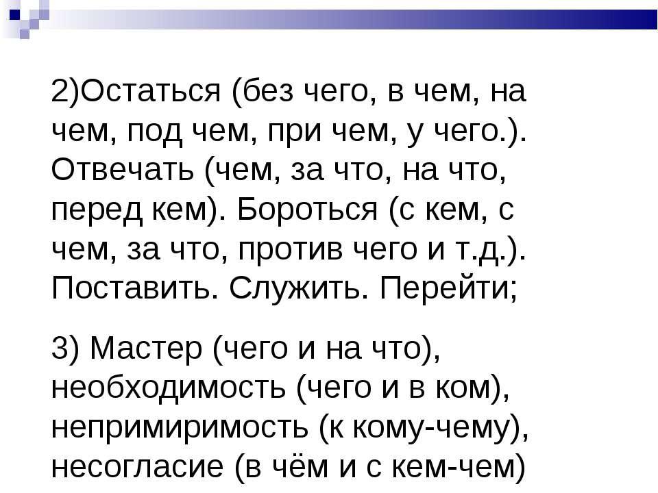 2)Остаться (без чего, в чем, на чем, под чем, при чем, у чего.). Отвечать (че...