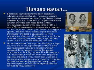 Начало начал… В гимназии будущий писатель начал составлять «Лексикон малоросс...