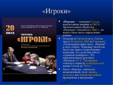 «Игроки» «Игроки»— комедия Гоголя, напечатанная впервые в 1842г. Окончатель...