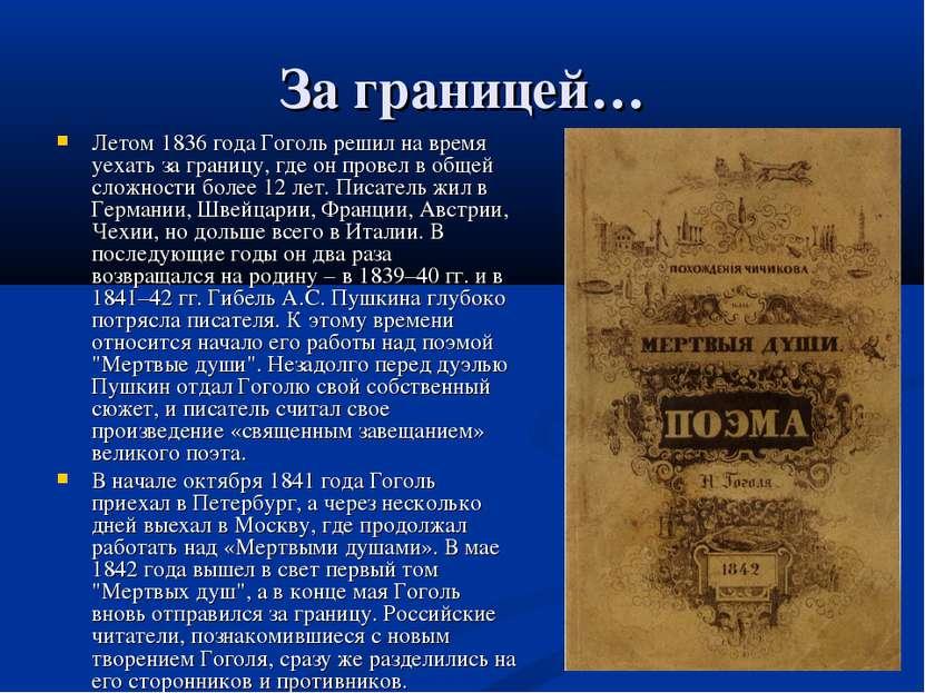 За границей… Летом 1836 года Гоголь решил на время уехать за границу, где он ...
