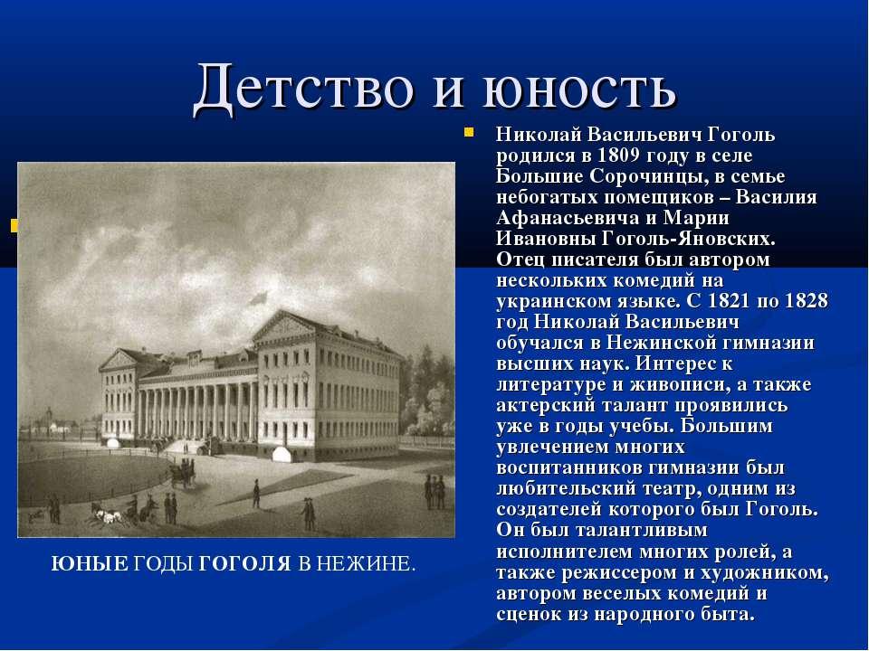 Детство и юность Николай Васильевич Гоголь родился в 1809 году в селе Большие...