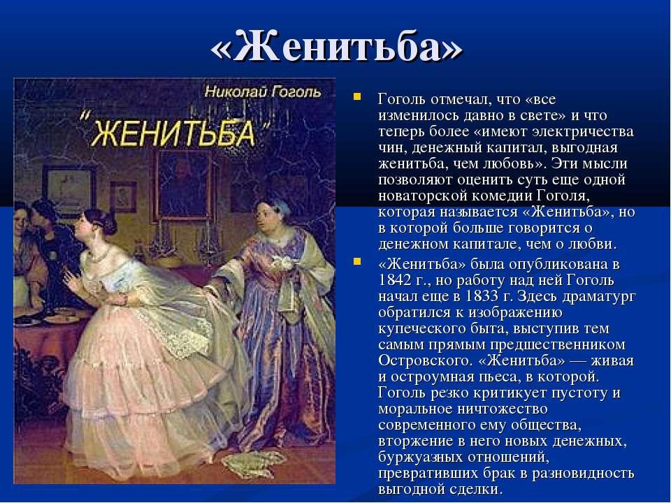 «Женитьба» Гоголь отмечал, что «все изменилось давно в свете» и что теперь бо...