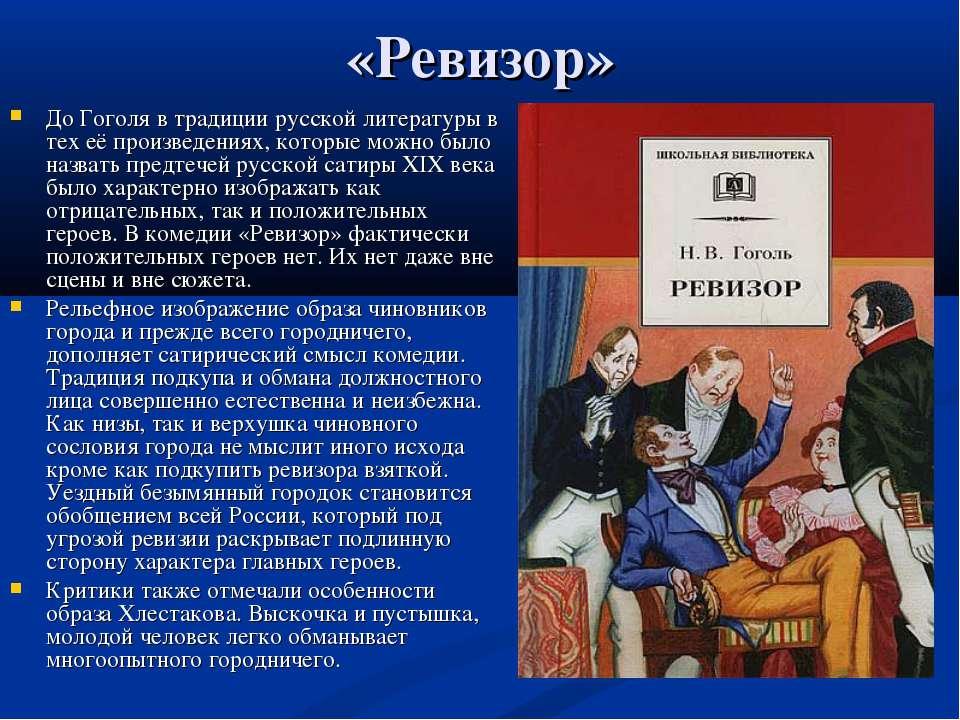 «Ревизор» До Гоголя в традиции русской литературы в тех её произведениях, кот...