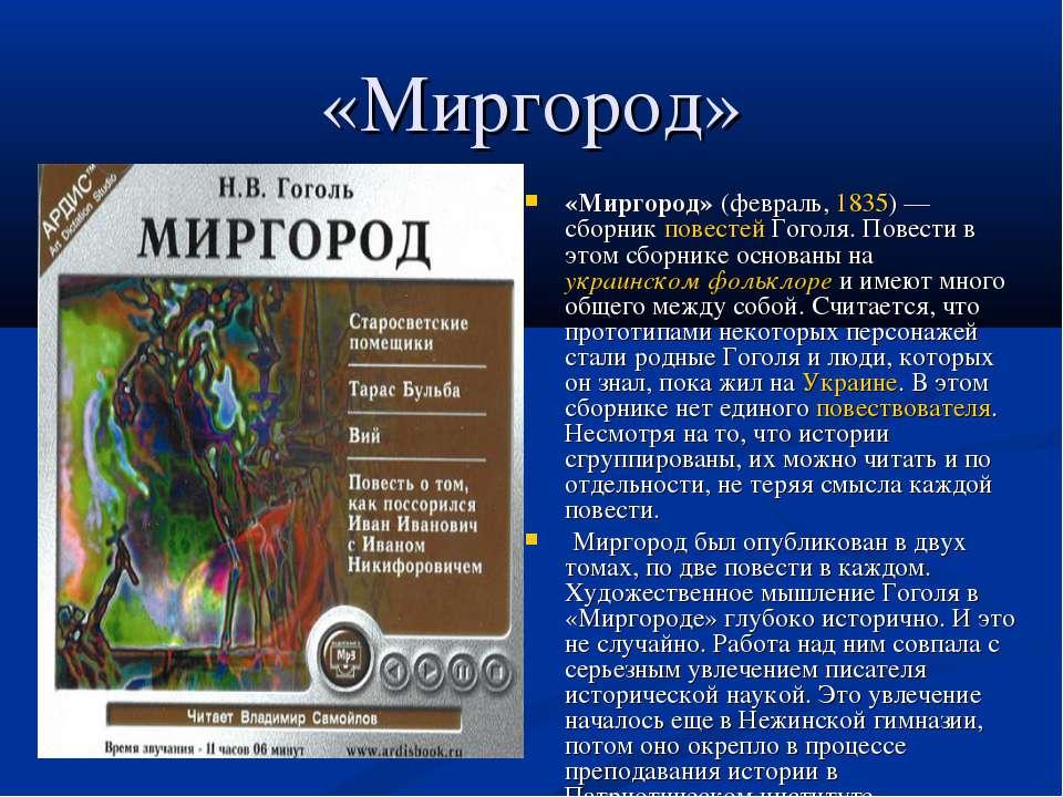 «Миргород» «Миргород» (февраль, 1835)— сборник повестей Гоголя. Повести в эт...