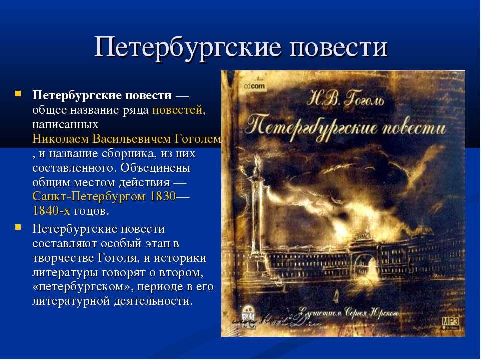 Петербургские повести Петербургские повести— общее название ряда повестей, н...