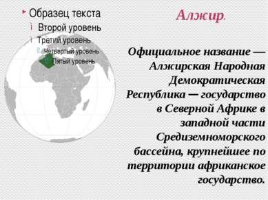 Алжир. Официальное название— Алжирская Народная Демократическая Республика —...