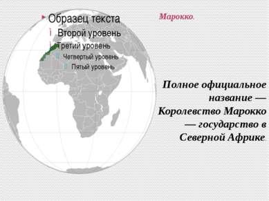 Марокко. Полное официальное название— Королевство Марокко— государство в Сев...