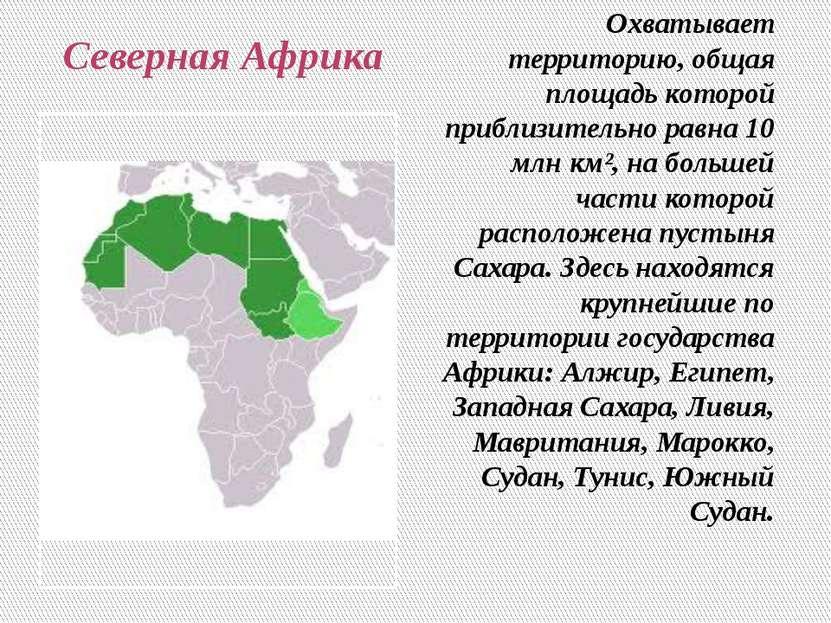 Северная Африка Охватывает территорию, общая площадь которой приблизительно р...