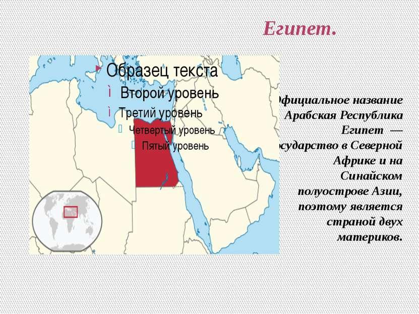 Египет. Официальное название Арабская Республика Египет — государство в Севе...