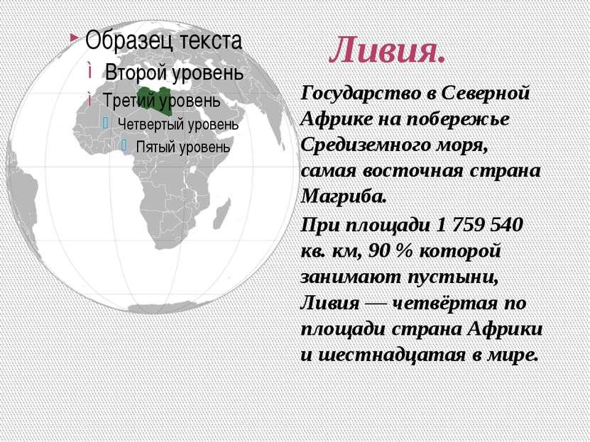 Ливия. Государство в Северной Африке на побережье Средиземного моря, самая во...