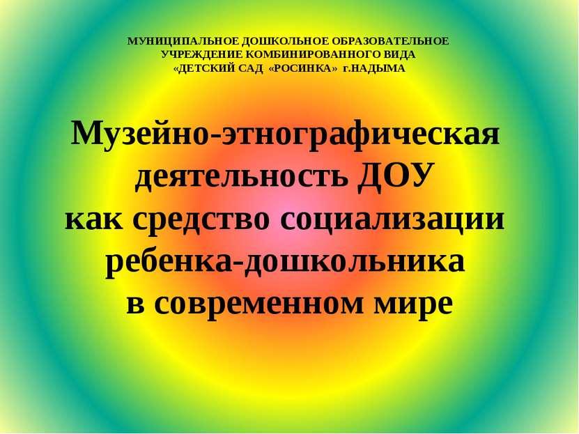 Музейно-этнографическая деятельность ДОУ как средство социализации ребенка-до...