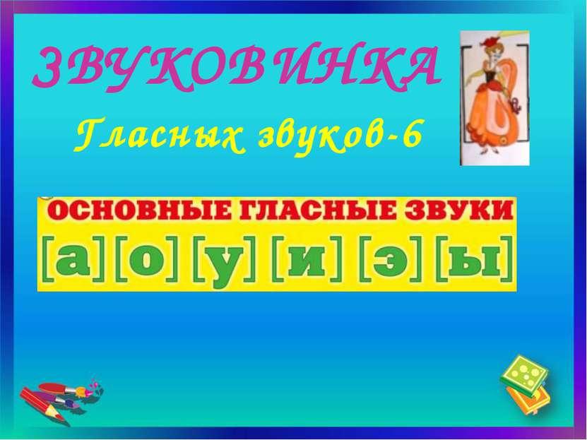 ЗВУКОВИНКА Гласных звуков-6