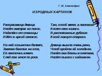 Г. М. Александрин ИЗ РОДНЫХ КАРТИНОК Раскрасавица девица Несёт завтрак на пок...