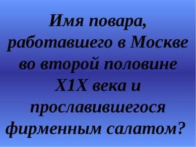 Имя повара, работавшего в Москве во второй половине Х1Х века и прославившегос...