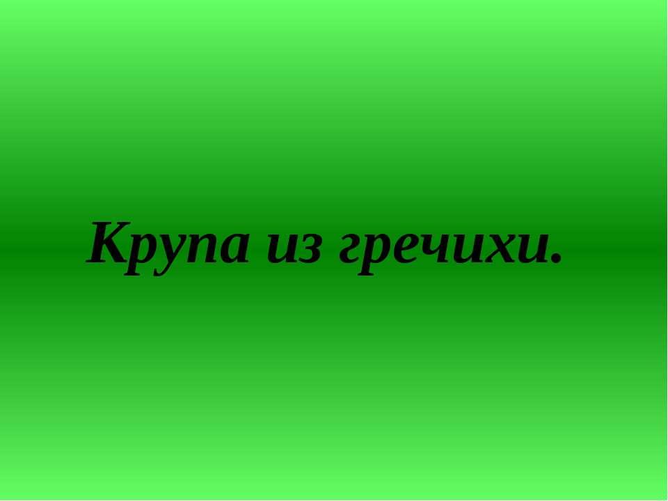 Крупа из гречихи.